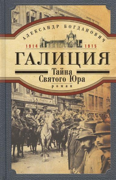 Галиция. Тайна Святого Юра. 1914-1915. Роман