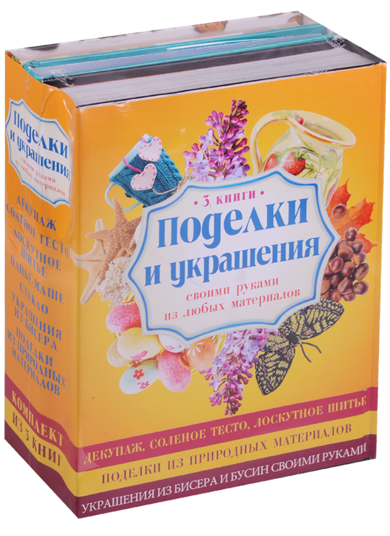 Поделки и украшения своими руками из любых материалов (комплект из 3 книг)