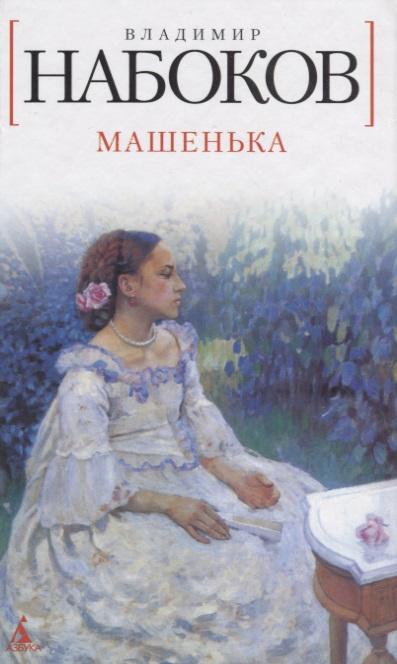 Набоков Машенька