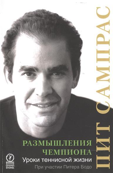 Сампрас П., Бодо П. Размышления чемпиона. Уроки теннисной жизни