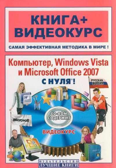 Минаев В. Компьютер Windows Vista и MS Office 2007 с нуля ISBN: 9785936731464 печников в интернет с нуля isbn 9785936731310