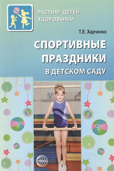 Харченко Т. Спортивные праздники в детском саду консультирование родителей в детском саду возрастные особенности детей