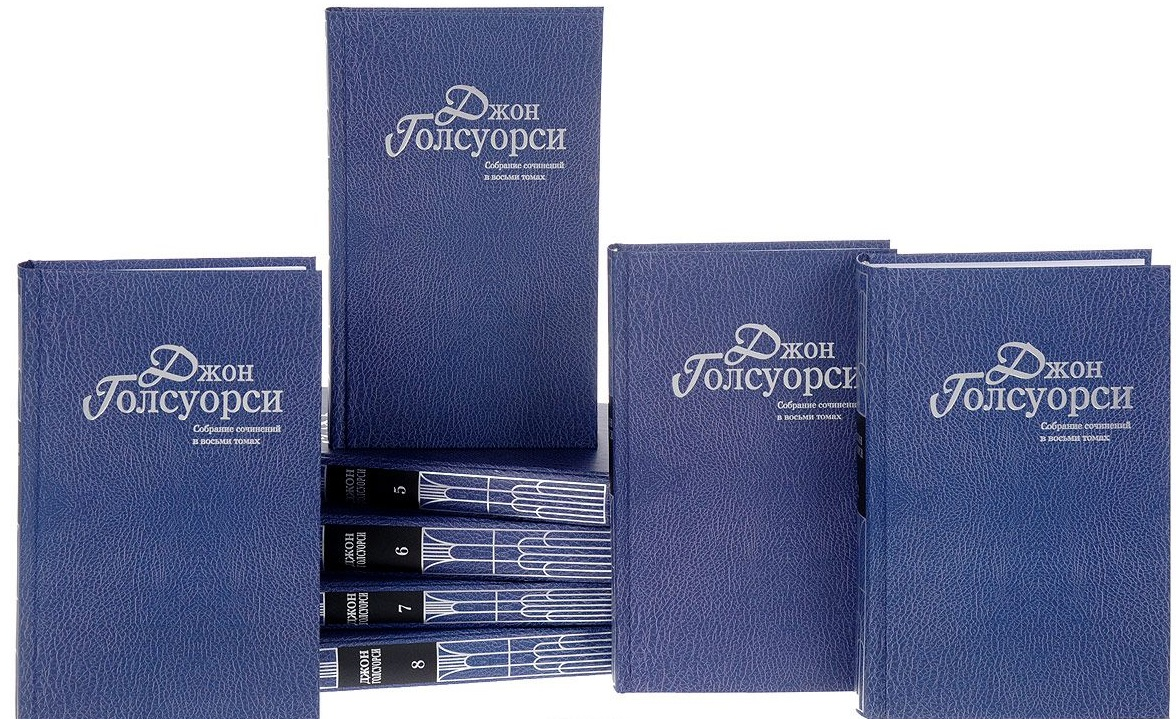 цена на Голсуорси Дж. Собрание сочинений в восьми томах. Комплект из 8 книг ISBN: 9785422411887