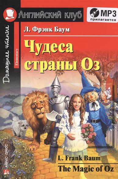 Баум Л. Чудеса страны Оз = The Magic of Oz (+MP3) баум л ф удивительный волшебник страны оз the wonderful wizard of oz cd 1 й уровень