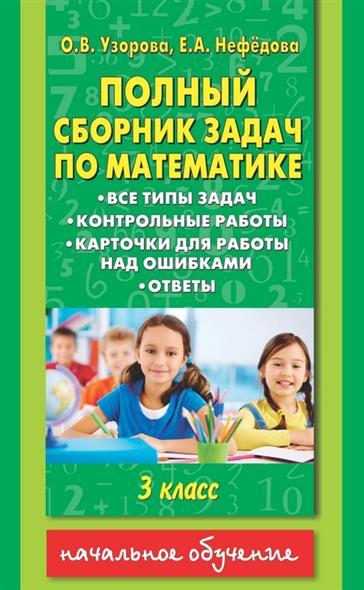 Узорова О.: Полный сборник задач по математике (3 класс): все типы задач, контрольные работы, карточки для работы над ошибками, ответы