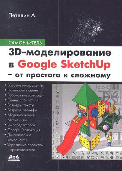 3D-моделирование в Google SketchUp - от простого к сложному. Самоучитель