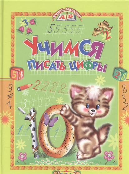 Комзалова Т. Учимся писать цифры ISBN: 9785813812255 макеева о учимся писать цифры