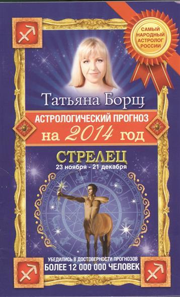 Астрологический прогноз на 2014 год. Стрелец