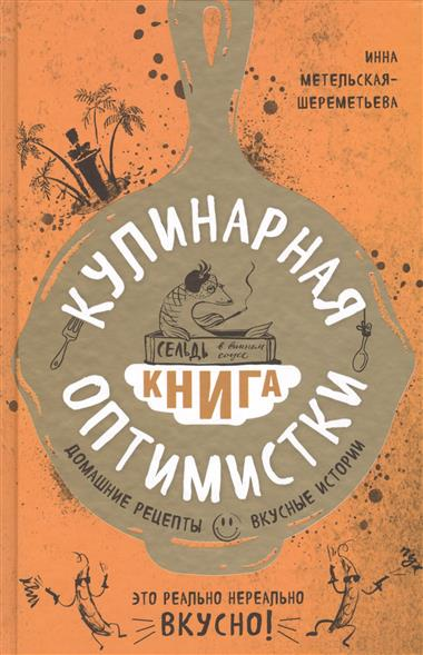 Кулинарная книга оптимистки