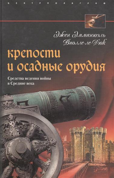 Крепости и осадные орудия Средства ведения войны в Средние века
