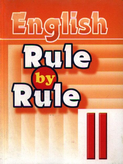 Правило за правилом Сборник упражнений для 2 кл