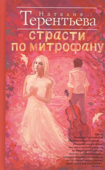 Терентьева Н. Страсти по Митрофану