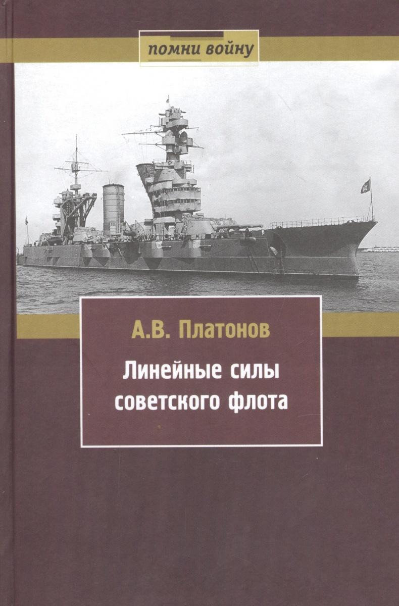 Платонов А. Линейные силы советского флота