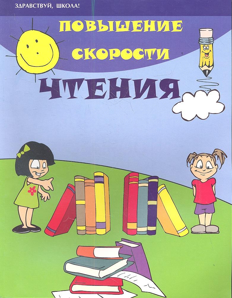 Зотов С., Зотова М. Повышение скорости чтения
