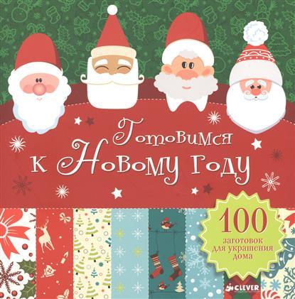 Готовимся к Новому году. 100 заготовок для украшения дома
