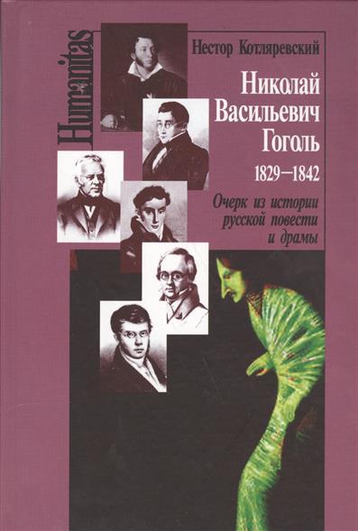 Николай Васильевич Гоголь. 1829-1842. Очерк из истории русской повести и драмы