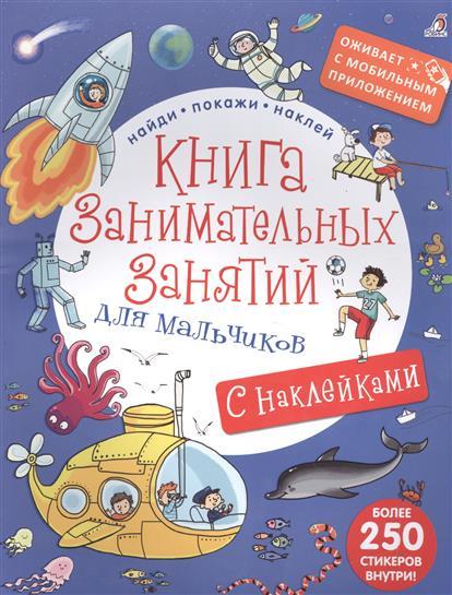 Книга занимательных занятий для мальчиков. С наклейками (с дополненной реальностью)