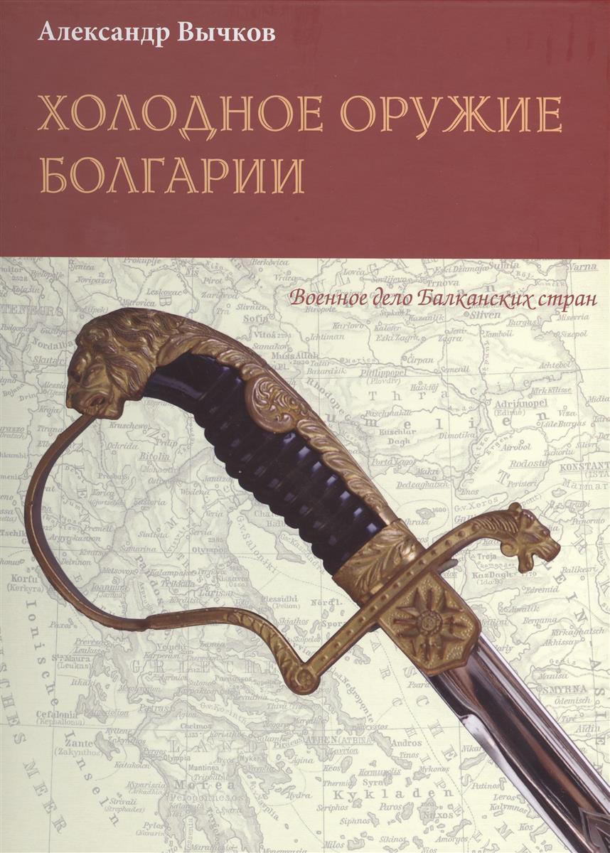 Вычков А. Холодное оружие Болгарии гусев и холодное оружие ссср