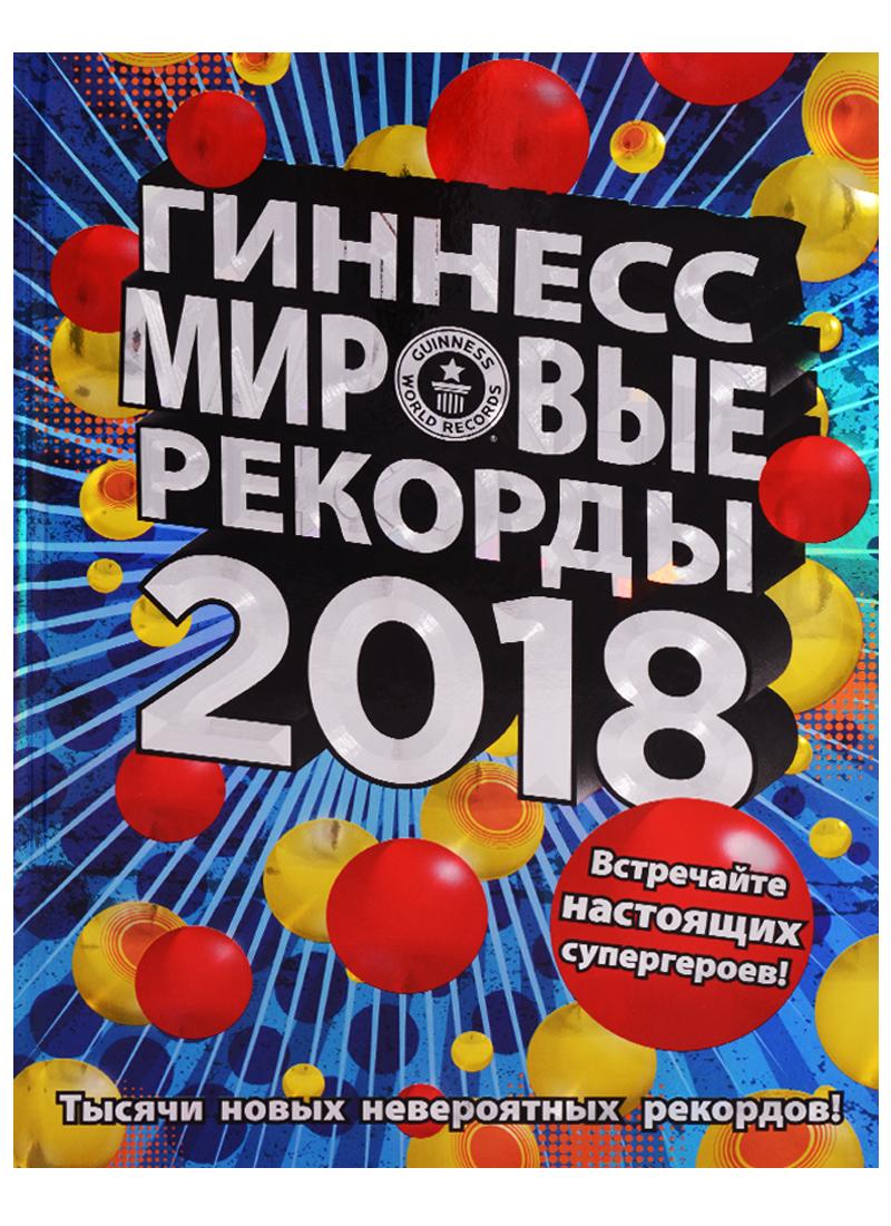Зубкова О. (отв. ред.) Гиннесс. Мировые рекорды 2018