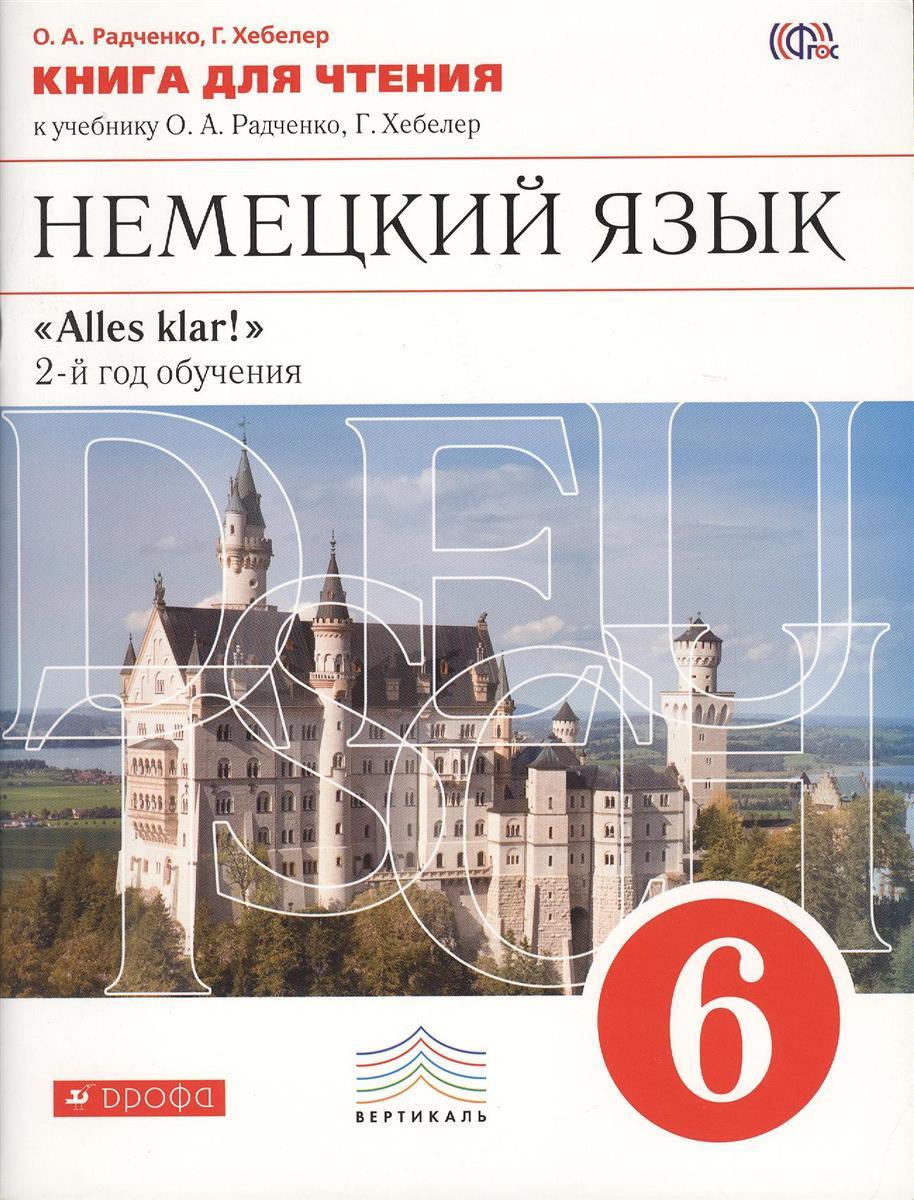 Радченко О., Хебелер Г. Немецкий язык. 6 класс. Alles klar!. Книга для чтения