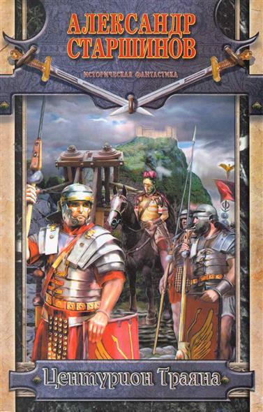 Старшинов А. Центурион Траяна книги эксмо центурион