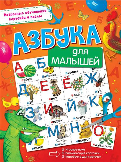 Гусарова Н. (ред) Азбука для малышей гусарова н ред самые известные мультики