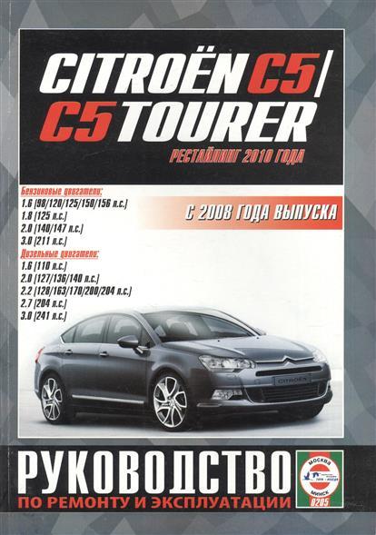 Гусь С. (сост.) Citroen C5 /C5 Tourer. Руководство по ремонту и эксплуатации. Бензиновые двигатели. Дизельные двигатели. С 2008 года выпуска (рестайлинг 2010 года)
