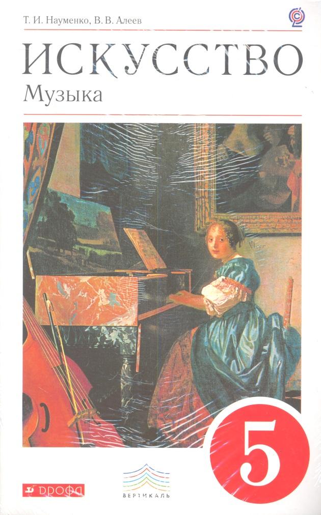 Науменко Т., Алеев В. Искусство. Музыка. 5 класс. Учебник (+МР3)