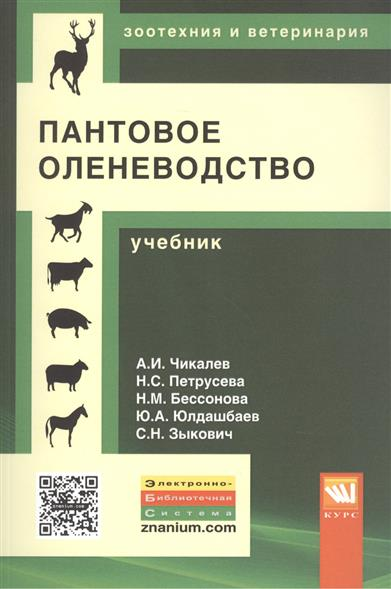 Чикалев А., Петрусева Н., Бессонова Н. и др. Пантовое оленеводство. Учебник