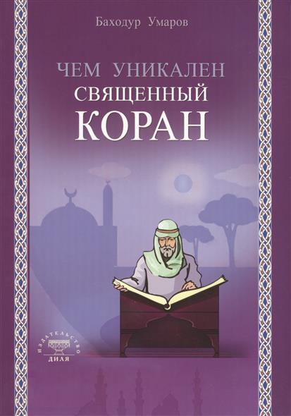 Умаров Б. Чем уникален Священный Коран чем уникален священный коран