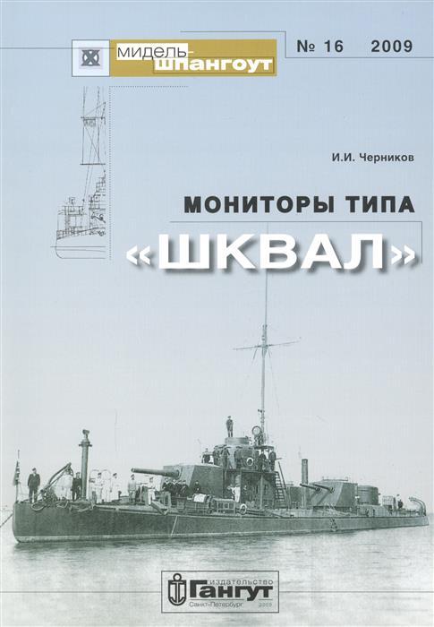 Черников И. Мониторы типа Шквал №16/2009