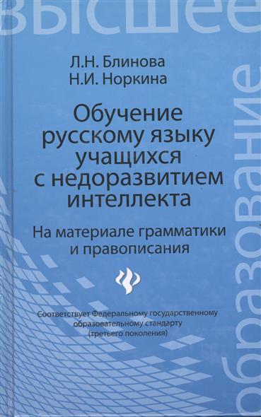 Обучение русскому языку учащихся с недоразвитием интеллекта (на материале грамматики и правописания)