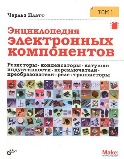 Платт Ч. Энциклопедия электронных компонентов. Том I