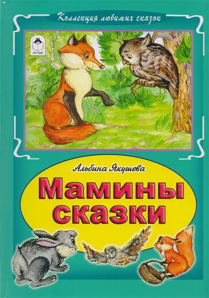 Якушева А. Мамины сказки мамины уроки