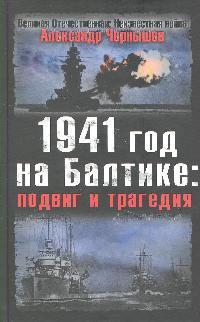 1941 год на Балтике Подвиг и трагедия