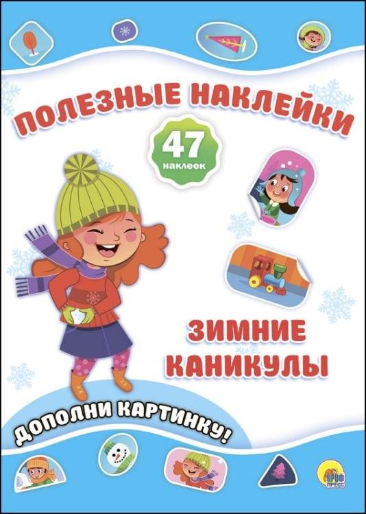 Скворцова А. (ред.) Зимние каникулы. Дополни картинку! 47 наклеек