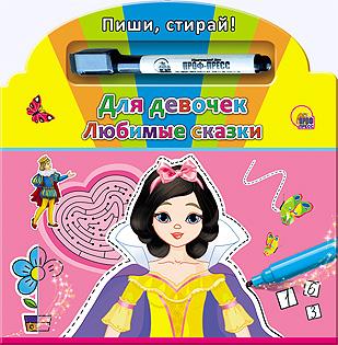 Для девочек. Любимые сказки. Пиши, стирай! веселый транспорт пиши стирай