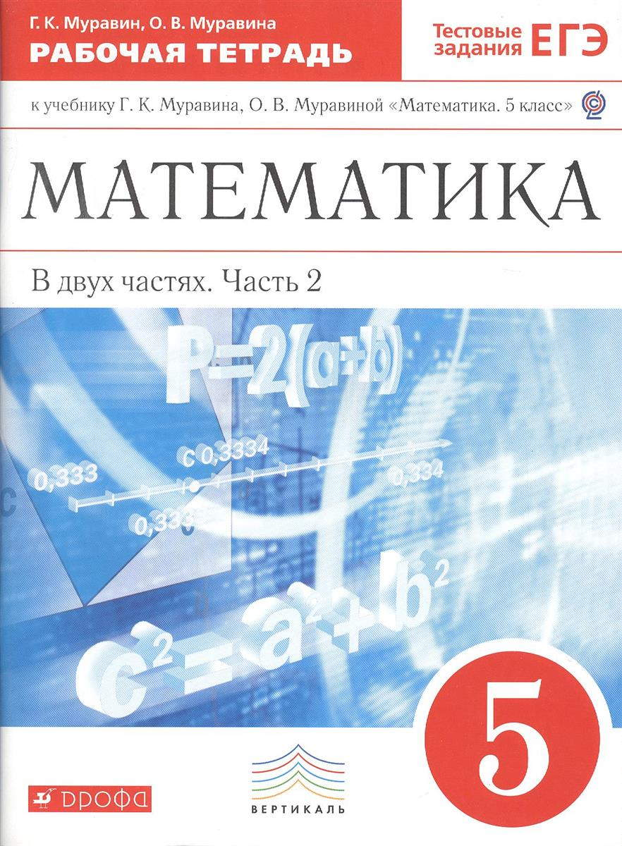 Учебник по математике 6 класс муравин муравина читать онлайн.