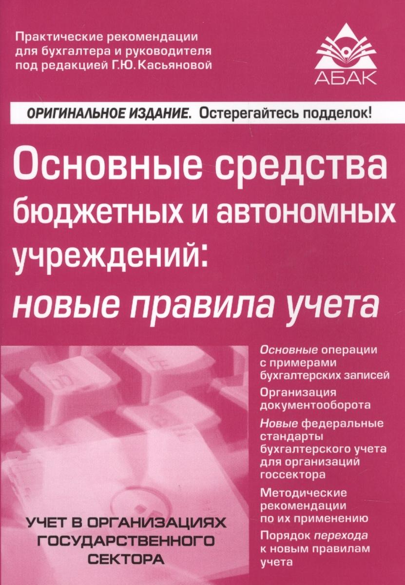 Касьянова Г. Основные средства бюджетных и автономных учреждений: новые правила учета основные правила разведчика