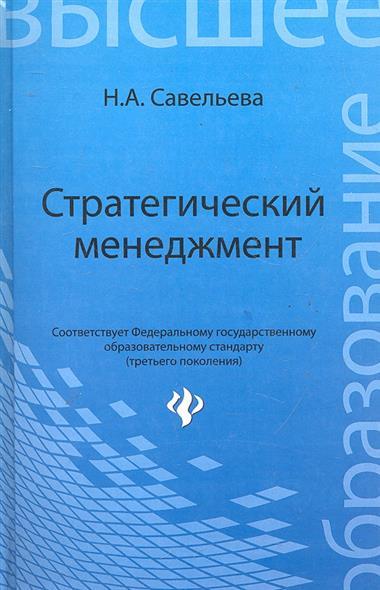 Савельева Н.: Стратегический менеджмент Учебник