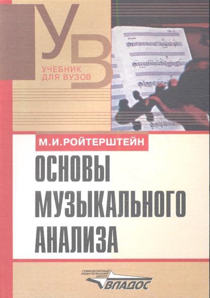 Основы музыкального анализа. Учебник