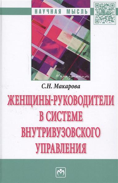 Макарова С. Женщины-руководители в системе внутривузовского управления. Монография