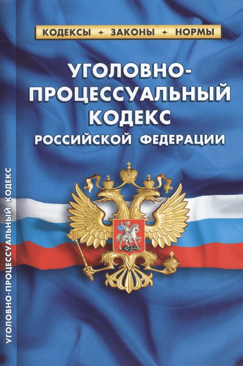 Уголовно-процессуальный кодекс Российской Федерации. По состоянию на 1 октября 2017 года