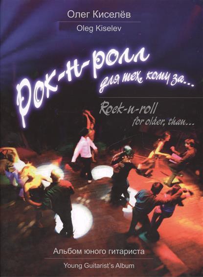 Киселев О. Рок-н-ролл для тех, кому за… Альбом юного гитариста ISBN: 9790706391441 ситель а б все о позвоночнике для тех кому за
