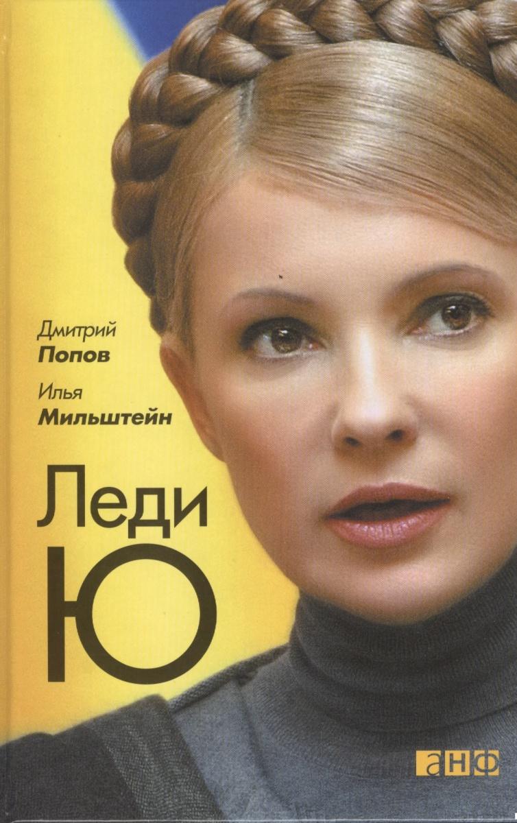 Попов Д., Мильштейн И. Леди Ю ISBN: 9785916712414 мильштейн а параллельная акция