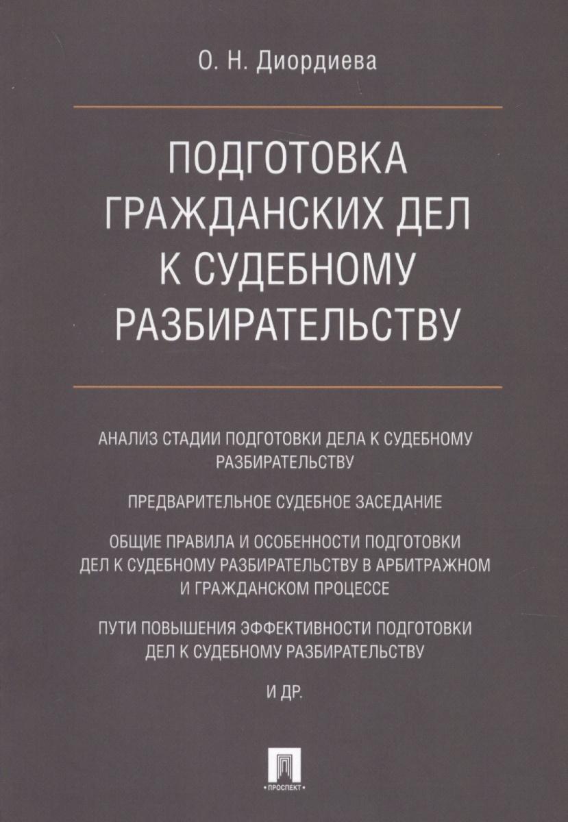 Диордиева О. Подготовка гражданских дел к судебному разбирательству цена и фото
