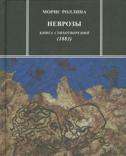 Неврозы. Книга стихотворений (1883)