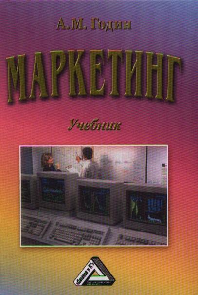Годин А.: Маркетинг. Учебник. 10-е издание, переработанное и дополненное