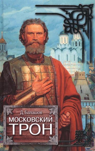 Балашов Д. Московский трон балашов д м степной закат