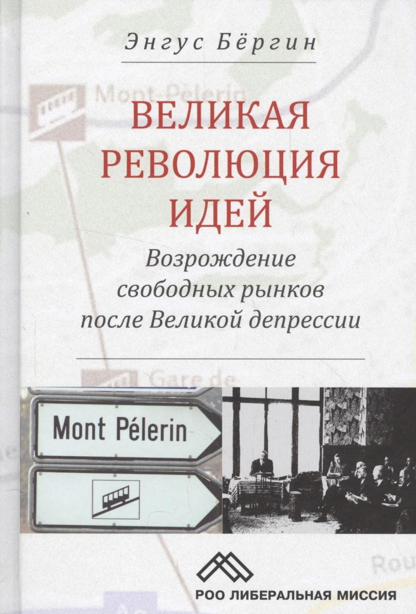 Великая революция идей. Возрождение свободных рынков после Великой депрессии